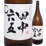田中六五(福岡)