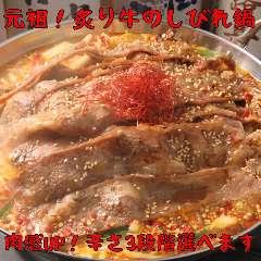 炙り牛のしびれ鍋  (1人前1.150円)通年