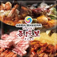 韓国酒家・韓国家庭料理 吾照里 武蔵小杉東急スクエア店