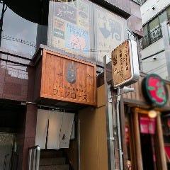 良心的鉄板酒場 鶴亀10番
