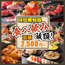 期間限定!食べ飲み放題コースございます!時間無制限 全100種以上が食べ飲み放題2500円~!
