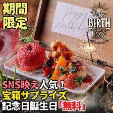 《誕生日・サプライズ》名物宝箱 デザートプレート♪