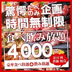 杜の隠れ家 個室居酒屋 おとずれ 仙台駅前店