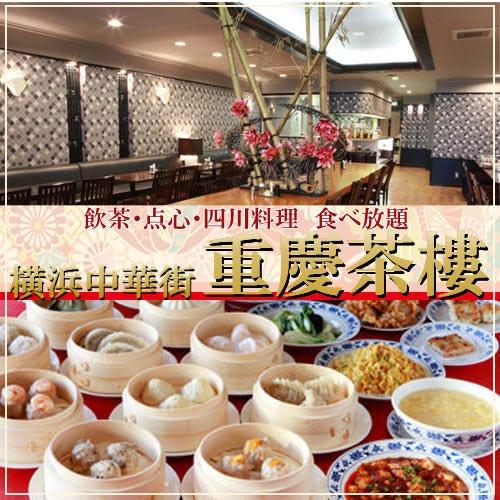 横浜中華街 重慶茶樓 食べ放題