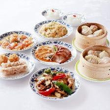 【中国茶付き!】小籠包や海老餃子など自慢の点心をお好みの中国茶と堪能できる飲茶コース