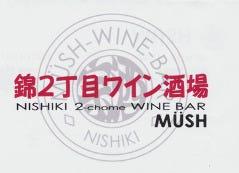 錦2丁目ワイン酒場 MUSH