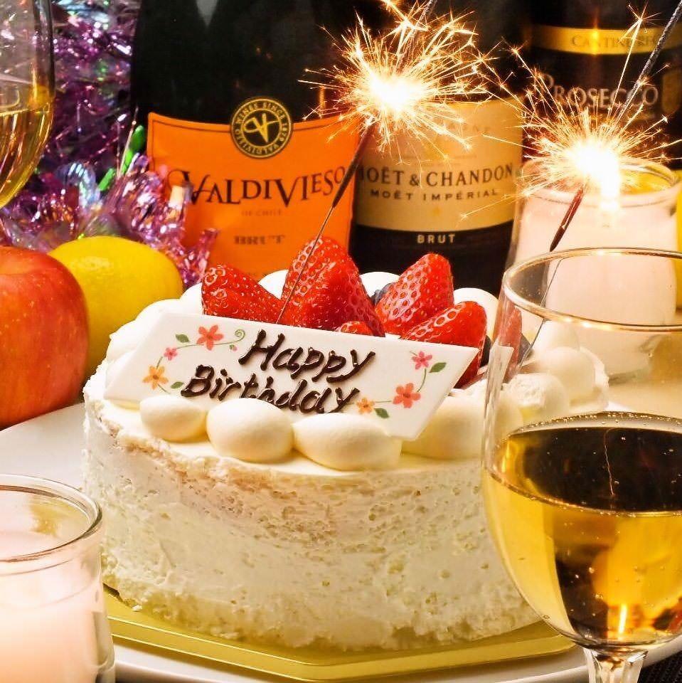 誕生日やお祝い事にご利用できるお得なクーポンご用意♪