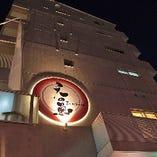 寒川駅北口から大きな『天の魚』の看板が目印です!!