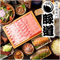 豚料理専門 豚道 桜橋本店