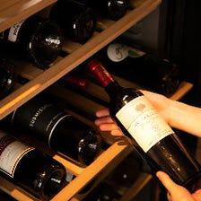 独自のルートから仕入れる厳選ワイン