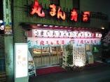 ◆堂山町交差点と中通り商店街の間◆ テーブルもご用意致します