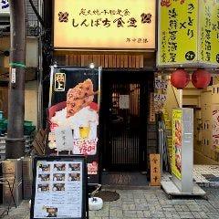 しんぱち食堂 神田店