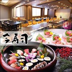 宴会・会席料理 今寿司 安城