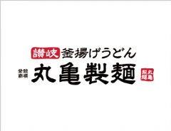 丸亀製麺 中野セントラルパーク店