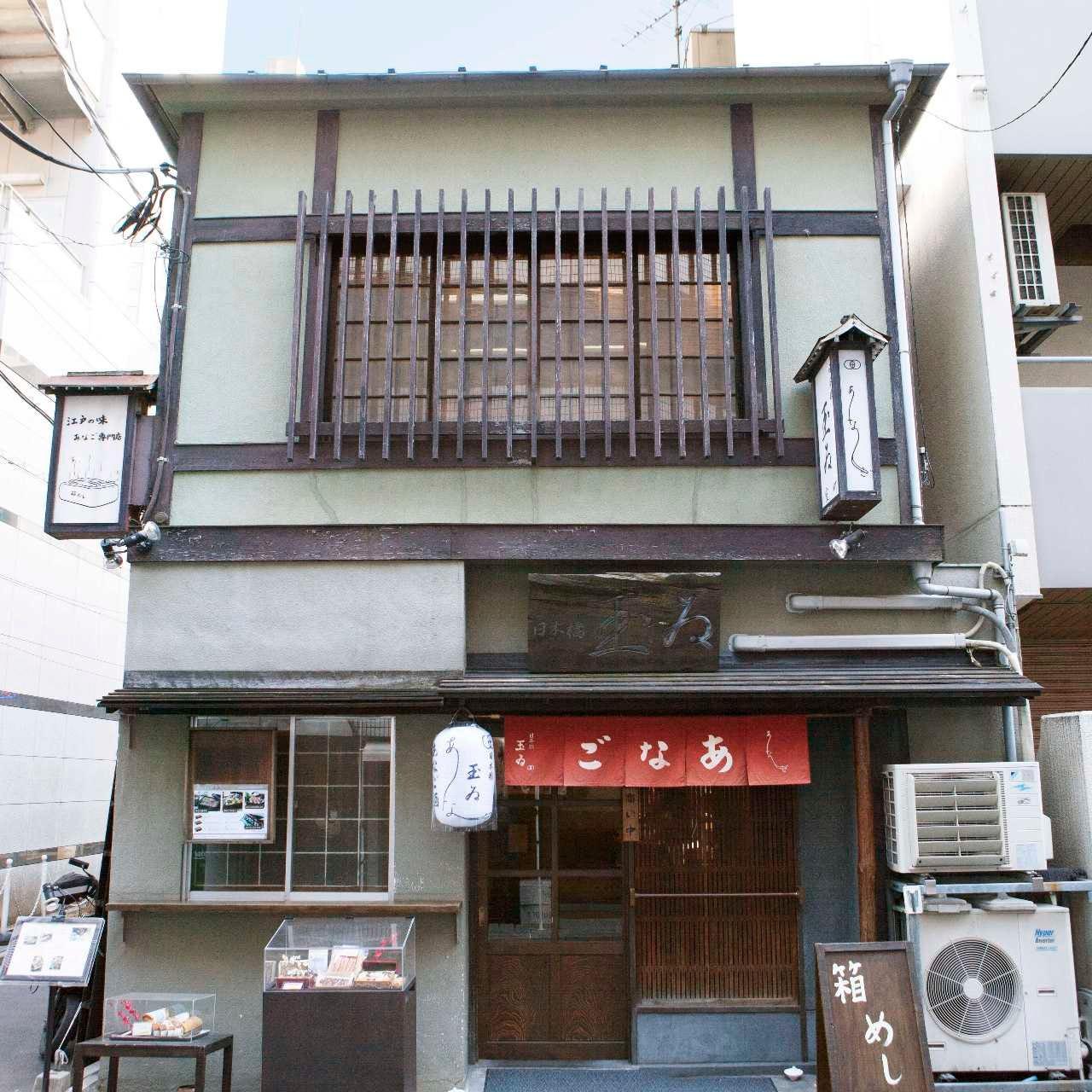 日本橋 玉ゐ 室町店