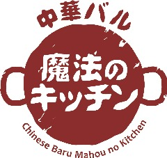 中華バル 魔法のキッチン 宇都宮岩曽店