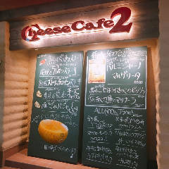 チーズカフェ2