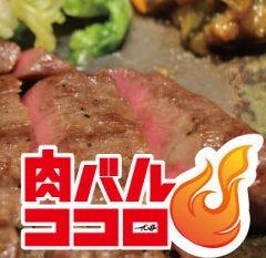 厚切り牛タンとがぶ飲みワイン 肉バルココロ 青森五所川原店