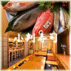 小判寿司 中山五月台店