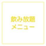 飲み放題メニュー 90分 1,500円(税抜)