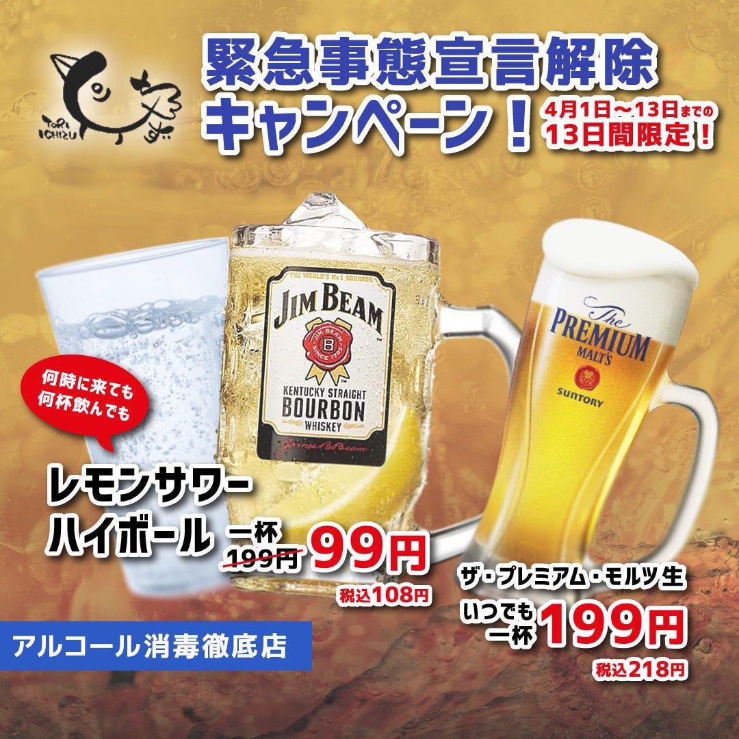 水炊き・焼鳥 とりいちず酒場 八王子北口駅前店