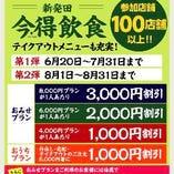 今得キャンペーンおみせプラン6月20日~ 4000円以上のコースで1000円割引!