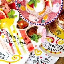 ■特別な日にデザート&メッセージ♪