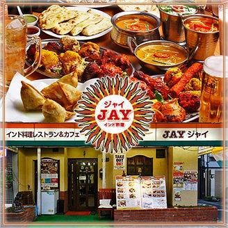 スパイスバル ジャイ【JAY】 京桥店