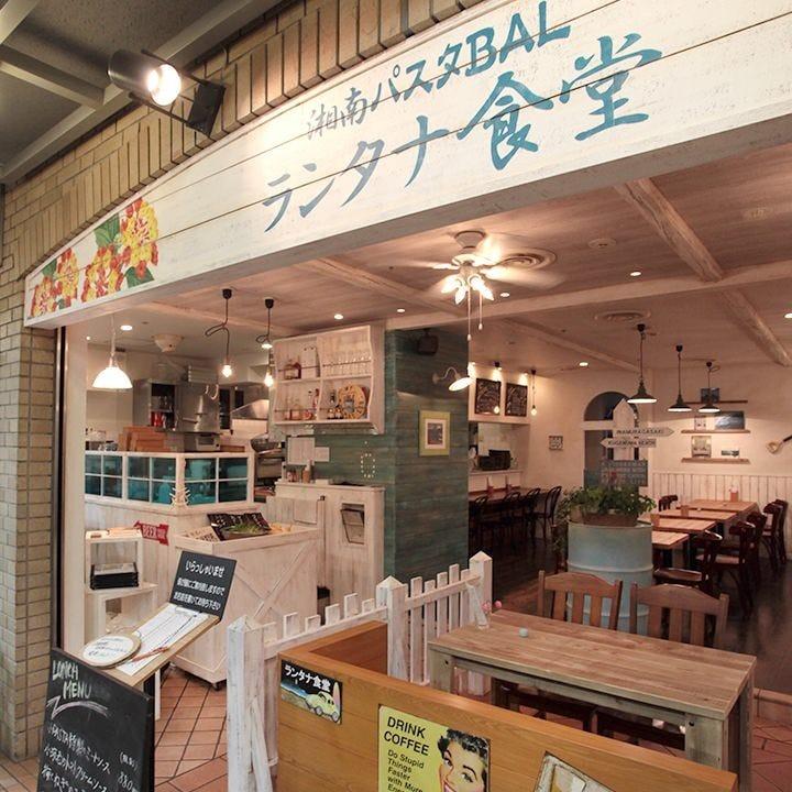 湘南パスタバル ランタナ食堂