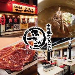 大阪燒肉・ホルモン ふたご 吳服町店
