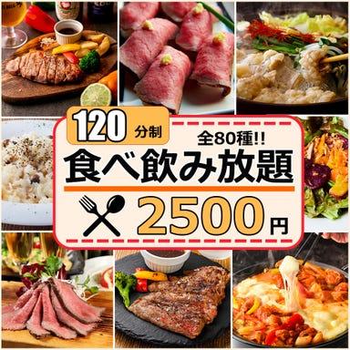 A4和牛寿司 肉バル BISON-バイソン-八王子店 コースの画像