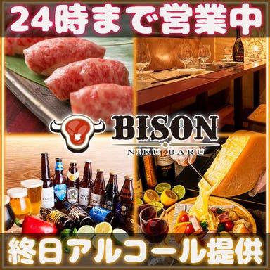 A4和牛寿司 肉バル BISON-バイソン-八王子店 メニューの画像