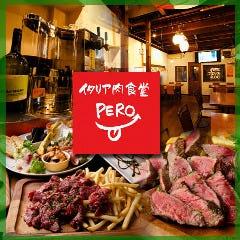 イタリア肉食堂PERO 天満店