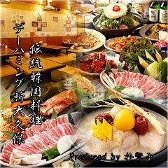 韓国料理 デーハミング 新大久保