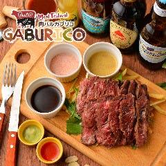 肉バル&グリル GABURICO‐ガブリコ‐ 町田駅前店