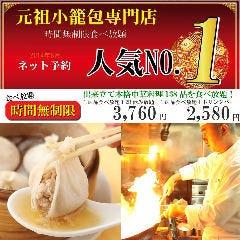 オーダー式食べ放題 七福 小籠包専門店