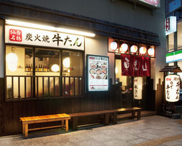 炭燒牛たん東山 仙臺本店
