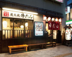 炭焼牛たん東山 仙台本店