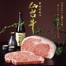 最高級銘柄『仙台牛』A5ランクの逸品