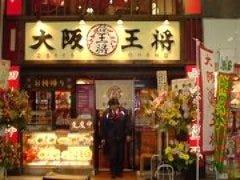 大阪王将 大山ハッピーロード店