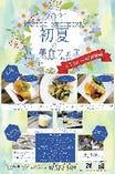 5/1~初夏の美食フェア♪ランチパン食べ放題&デザート&宴会
