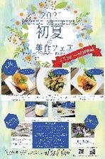 季節の美食ランチ&デザート&宴会