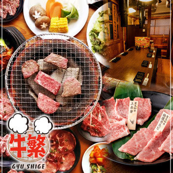 食べ放題 元氣七輪焼肉 牛繁 新高円寺