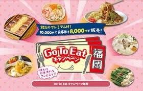 【GoToEat対象店】Go To食事券利用◎