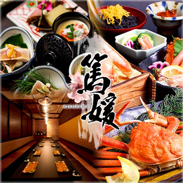 鮮魚と地酒 個室居酒屋 篤媛 赤坂見附店