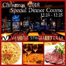 クリスマスディナー特別コース