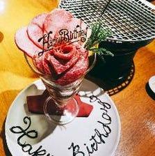 お誕生日、記念日、達成会など