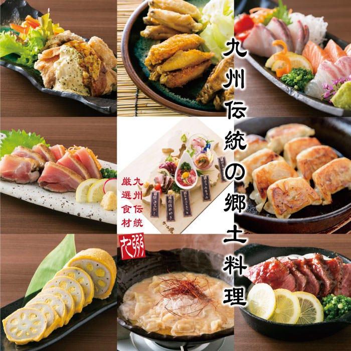 【九州の名物料理】がずらり