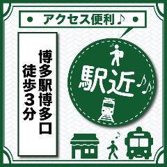 全席個室 居酒屋 九州料理 かこみ庵 博多駅博多口店