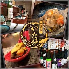 日本酒と板前炉端 いた炉